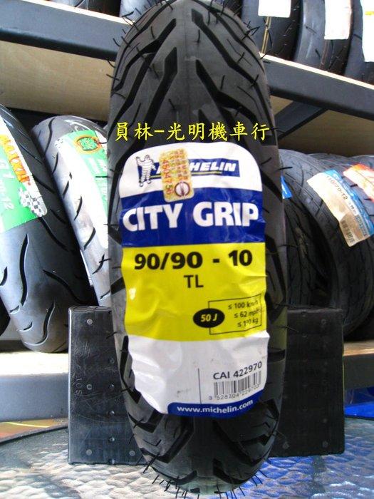 [彰化-員林] 米其林 City Grip 晴雨胎 90/90-10 完工價1500元 CT 晴雨胎