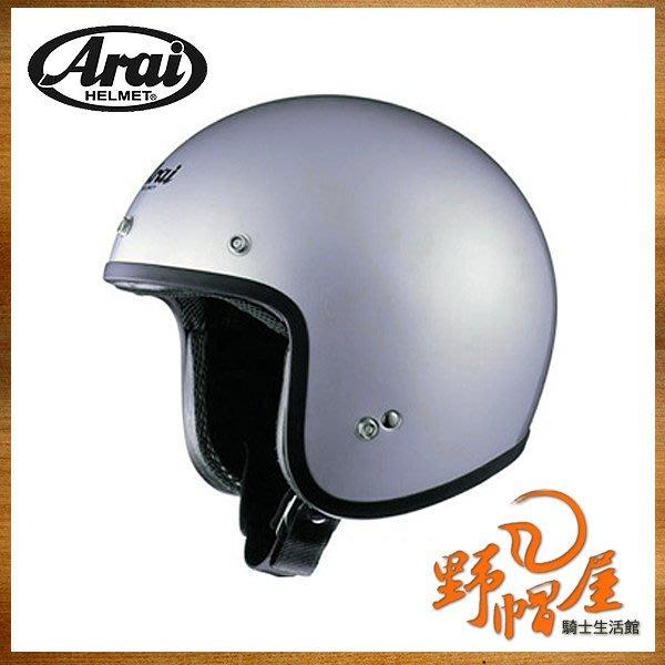 三重《野帽屋》日本 Arai CLASSIC-SW 復古帽 安全帽 經典款 SNELL認證 哈雷 嬉皮 偉士牌‧亮銀