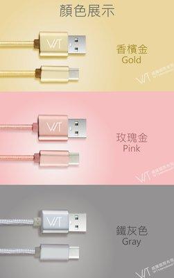 【WT 威騰國際】Type -C 金屬編織線 傳輸充電線、2.4A/QC3.0支援