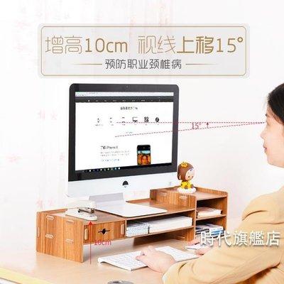 全館免運電腦螢幕架辦公桌收納置物架屏電...