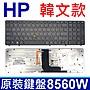 HP 惠普 8560W 韓文款 背光 指點 筆電 鍵盤...