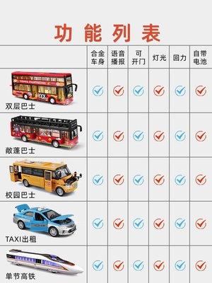 汽車模型大號公交車玩具男孩校車巴士玩具車兒童小汽車模型仿真合金出租車