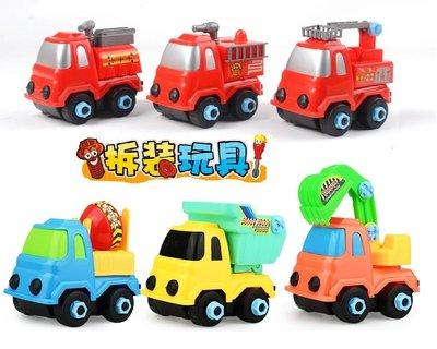 *Mickey.Babe*益智拆裝工程車➕消防車 六件式套裝 拆裝小世界