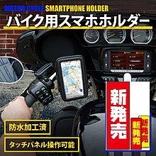 bwsiphone 7 8 plus x 11 iphone7 iphone8 note防水包側掀皮套手機架子支架機車架
