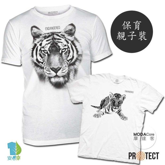 (預購)摩達客-美國The Mountain保育系列大小老虎白色短袖T恤親子裝兩件組(請備註尺寸)