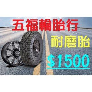 【中彰投優質店】五福輪胎185R14C(165 175 185 195=50 55 60 65 70=13 14 15