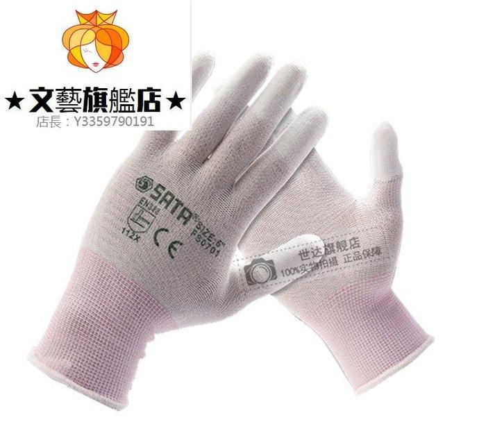 10件起售 不滿不發哦預售款-WYQJD-勞保膠片防割防刺耐磨防護干活手套工作手套指浸白手套FS0703*優先推薦