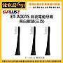 怪機絲 G- PLUS ET- A001S 音波電動牙刷 專用...