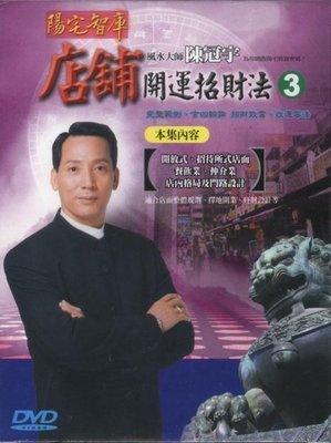 <<影音風暴>>(其他系列)店舖開運招財法3 DVD    全50分鐘(下標即賣)48