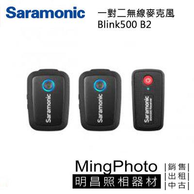 【台中 明昌攝影器材出租 】 Saramonic Blink 500 B2 ㄧ對二 無線麥克風 單眼相機 錄影麥克風