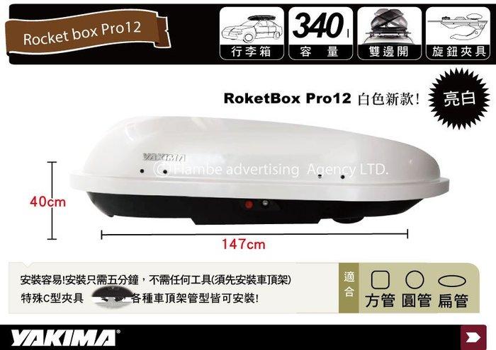 ||MyRack||YAKIMA Rocketbox PRO12  白 雙開式車頂行李箱