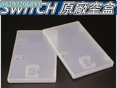 Nintendo Switch 原廠空盒/原廠外盒/空盒子/遊戲卡匣 原廠配件