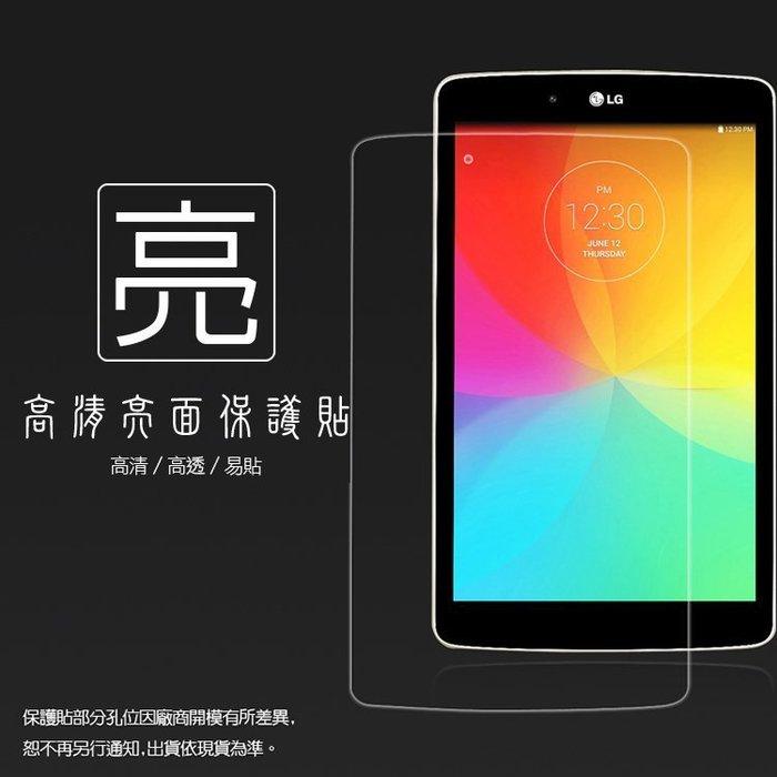 亮面螢幕保護貼 LG G Tablet 8.0 V480/V490 平板保護貼 平板貼 亮貼 亮面貼 保護貼