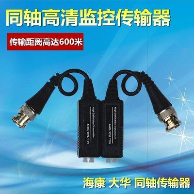 雙絞線無源傳輸器bnc 同軸高清 AHD/TVI/CVI監控bnc轉網線接頭~五金 零售 雜貨
