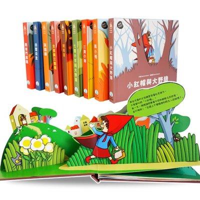 【媽媽倉庫】 立體書-迷你立體童話世界系列 童書 故事書