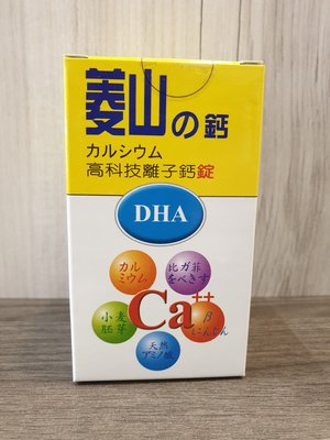 菱山鈣錠狀食品