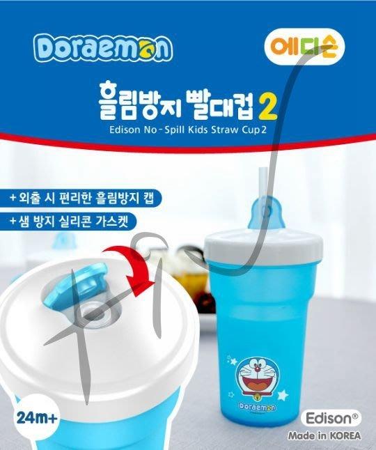 [佳恩現貨][Edison] 無手把學習水杯 300ml #308456  小叮噹 多拉A夢 系列