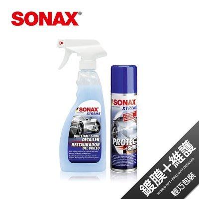【shich 上大莊】 SONAX 鍍膜美容組 (極致+超撥水鍍膜500ml)