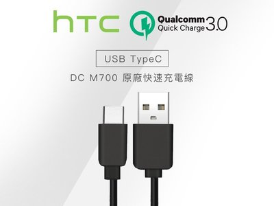 【GOSHOP】HTC Type C  快充線 傳輸線 10 M10 DC M700 充電線 QC 2.0 3.0