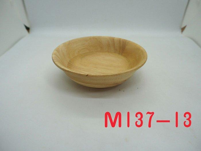 【無敵餐具】台灣橡膠木盤(開口凹底12.7*4cm)二種尺寸~甜點~餐點 西餐用/中式用【JT005】
