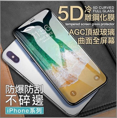 蘋果 頂級5D滿版 保護貼 iPhone SE2 11 XR 678 X XS 玻璃貼 i6i7i8i11手機殼