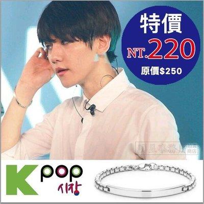 【超值特價】韓國進口ASMAMA官方正品 EXO BAEKHYUN 邊伯賢 同款銀盒板片手鍊手環