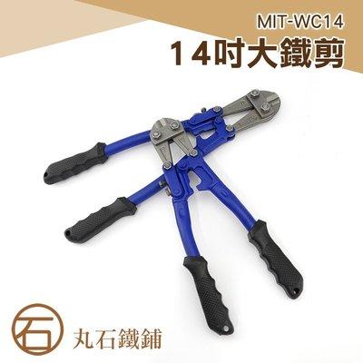 丸石 MIT-WC14 大鐵剪 電纜剪...