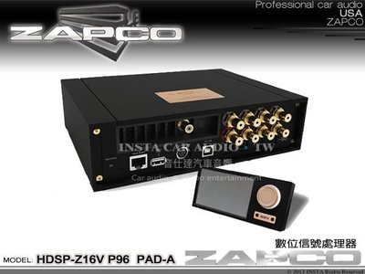 音仕達汽車音響 台北 台中 美國 ZAPCO【HDSP-Z16V P96】數位信號處理器16聲道信號輸出 6組輸入