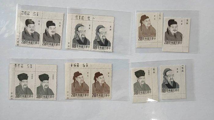 (56年)特45 中國詩人郵票 3套 全品 帶邊角