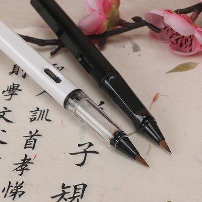 新鋼筆式毛筆 蠅頭小楷軟毛簽到抄經書法練習可加墨水秀麗筆套裝/淘趣文房用品