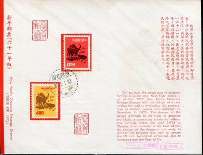 銘馨易拍重生網106SP13 早期《牛 新年(61年版)郵票》 發行首日癸字及紀念戳貼票卡保存如圖 讓藏