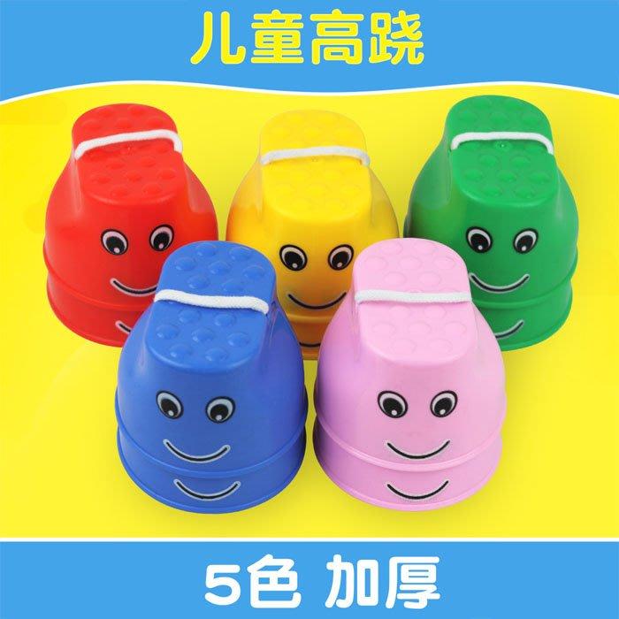 5Cgo【樂趣購】543235509149幼兒園早教園益智玩具笑臉塑料加厚高跷兒童感知平衡木訓練器材師生親子活動遊戲用品