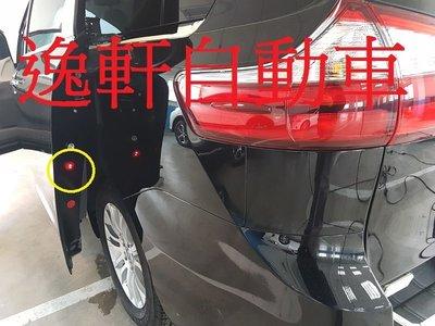 (逸軒自動車)TOYOTA SIENNA 後左右滑門警示燈 黏貼式 不用鑽孔 電池式安裝容易 ALTIS WISH