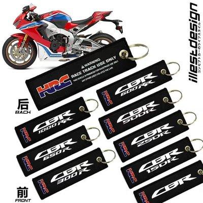 台灣出貨 CBR 1000RR CBR650R CBR150R CBR250RR專屬鑰匙圈 布 刺繡 個性化 本田 HONDA