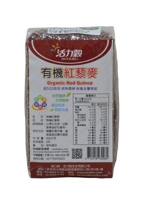 【愛天然】活力穀 天然印加紅藜麥 300克