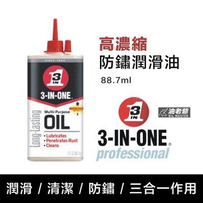 美國3-IN-ONE 超濃縮防鏽潤滑油 滴罐 金屬製品工具潤滑保養 自行車 剪刀 縫紉機 針車油 油老爺快速出貨