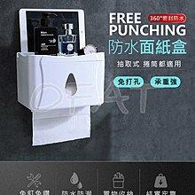 長款 多功能防水紙巾盒 免打孔 衛生紙 廁所 紙盒 浴室 收納【HF07】