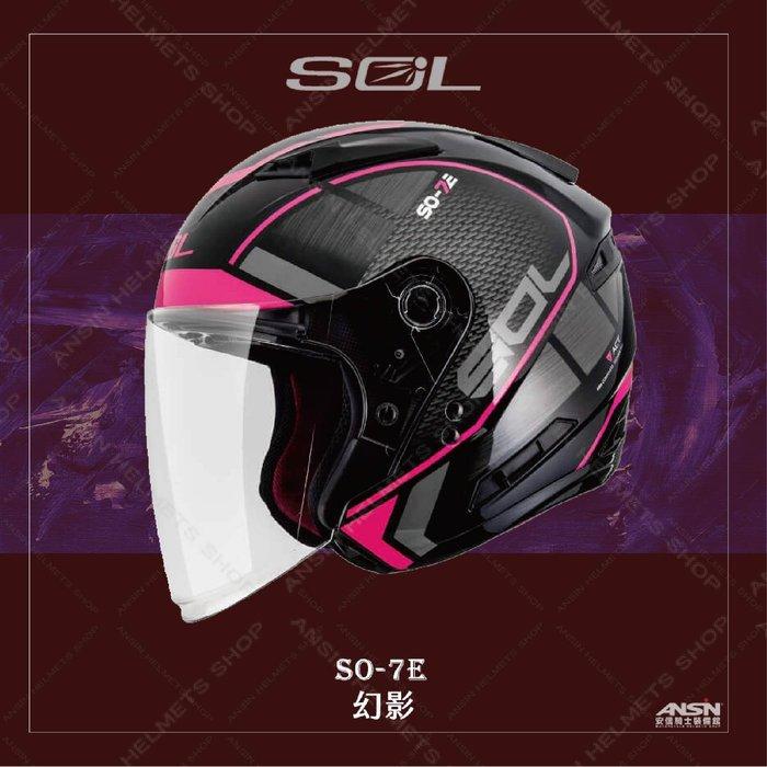 [中壢安信] SOL SO-7E 彩繪 幻影 黑粉 半罩 安全帽 新式加長型鏡片 送好禮 SO7E