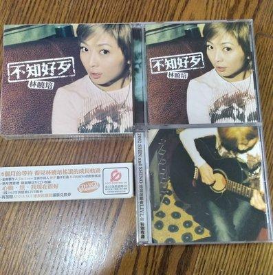 [音樂聽] 林曉培 不知好歹 (有紙盒. 附側標) CD+VCD 2003艾迴