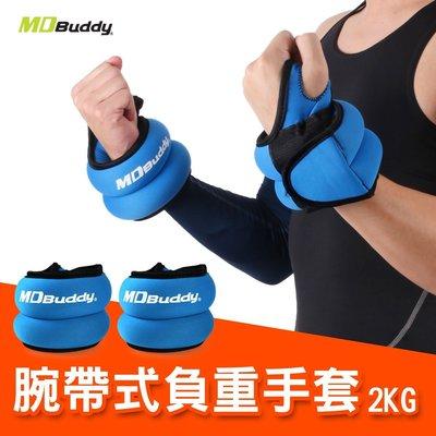 MDBuddy腕帶式負重手套2KG(一雙)(訓練 重量訓練 負重訓練【99301455】≡排汗專家≡