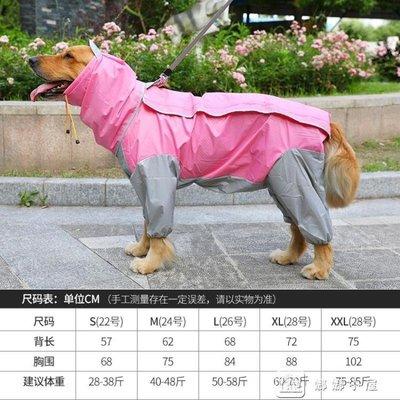 狗狗雨衣四腳防水中大型犬金毛拉布拉多大狗雨衣全包防水寵物衣服 【甜心】