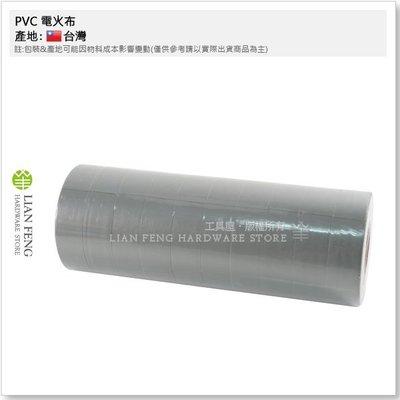 【工具屋】PVC 電火布 灰色 (1條...