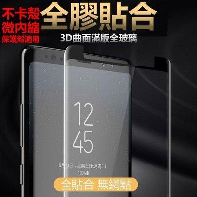 (全膠貼合)內縮 三星 3D Note9 NOTE8 曲面 滿版 鋼化玻璃貼 玻璃保護貼 S8edge S8 S8+