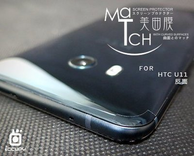 附代貼卡【微內縮版】美曲膜亮面螢幕保護貼,附鏡頭貼 (2片裝),HTC U11 / U OCEAN 美曲四代 (反面)