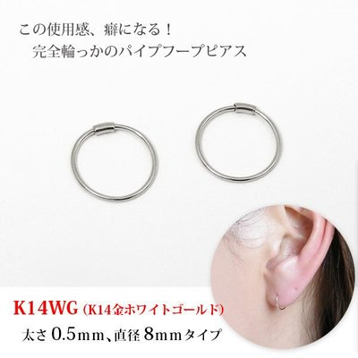 @ misaki*の日本Jewelry純代購【日本網路飾品】【直径8mm】 14K白K金耳環【日本 埼玉店】