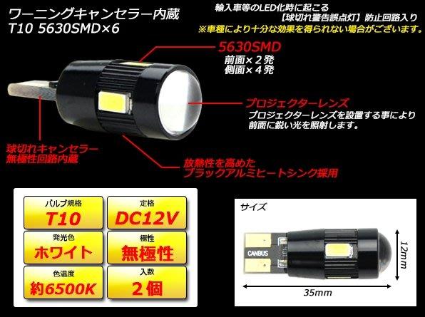 ◇光速LED精品◇T10 5630 6SMD CANBUS 解碼 炸彈燈泡 散光 360度 白光