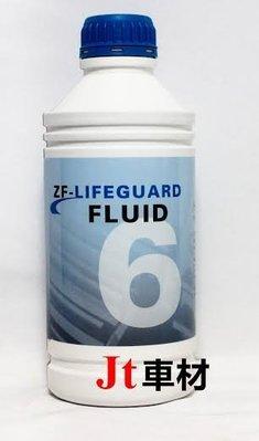 Jt車材 - ZF LIFEGUARD FLUID 6HP 6速 變速箱油 自排油 台中台北高雄可自取 BMW BENZ