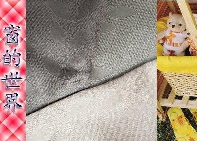 【窗的世界】20年專業製作達人,三明治遮光造型羅馬簾/窗簾A9訂做服務