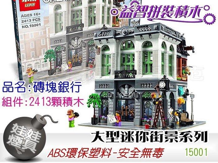 ㊣娃娃研究學苑㊣  益智積木組合 街景系列 15001磚塊銀行 大型迷你街景 擺飾收藏送禮(TOK0654)