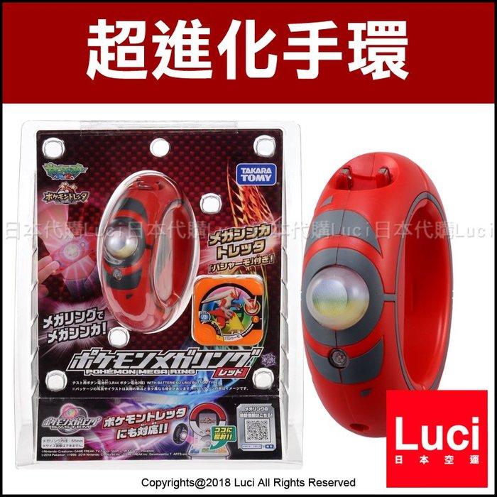 紅色 Takara Tomy Plus 超進化手環 寶可夢 神奇寶貝 XY 立體 MEGA進化 LUC代購